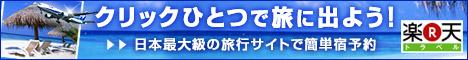 旅行・国内のホテル、旅館、海外ホテルの宿泊予約、航空券、高速バス、海外ツアーの予約