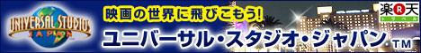 楽天トラベル・ユニバーサル スタジオ ジャパン特集