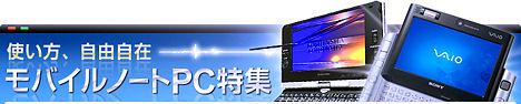 モバイルPC・ウルトラモバイル