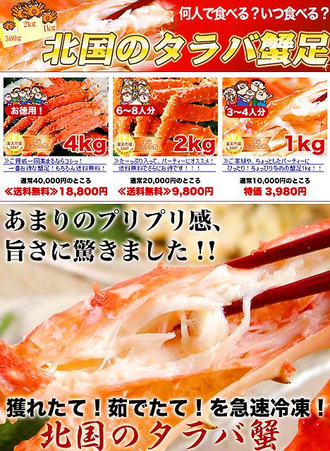 かに・カニ・蟹/タラバガニ