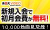 ビデオ・動画ダウンロード