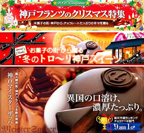 神戸フランツのクリスマスケーキ・クリスマスには神戸スイーツ