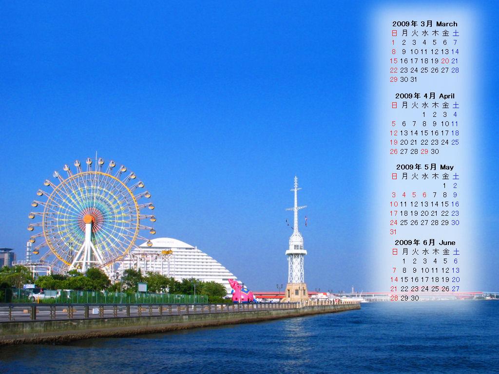 カレンダー カレンダー 写真 無料 : ... 写真ブログ/イベント情報-2016