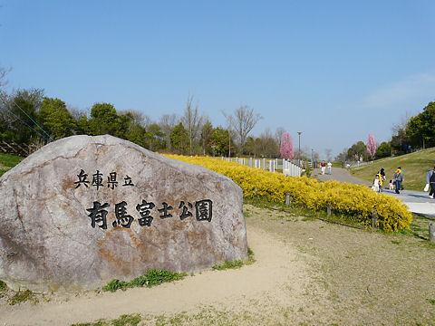 Arimafuji_001