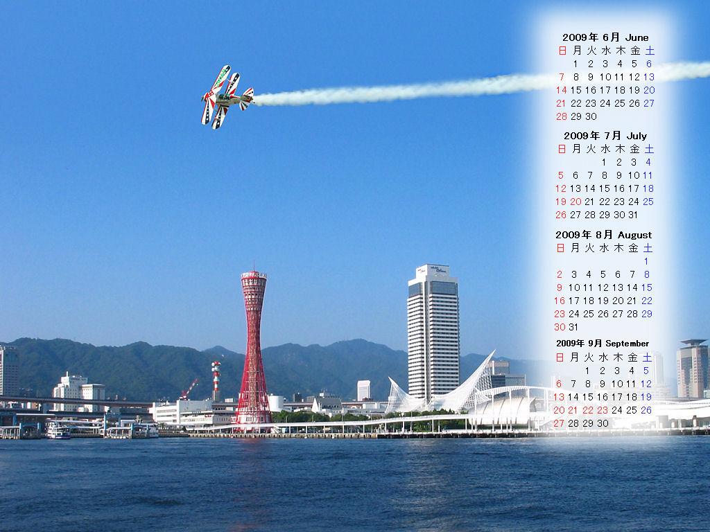 ぶらり兵庫・ぶらり神戸/神戸 ... : 6ヶ月カレンダー : カレンダー