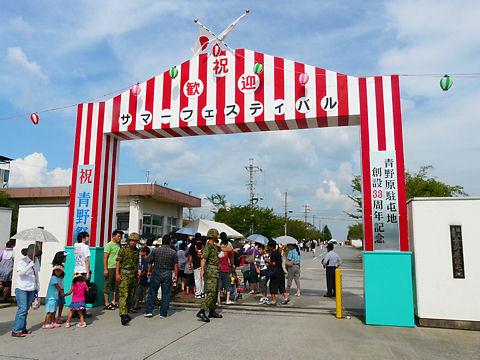 青野原駐屯地夏祭りサマーフェスティバル