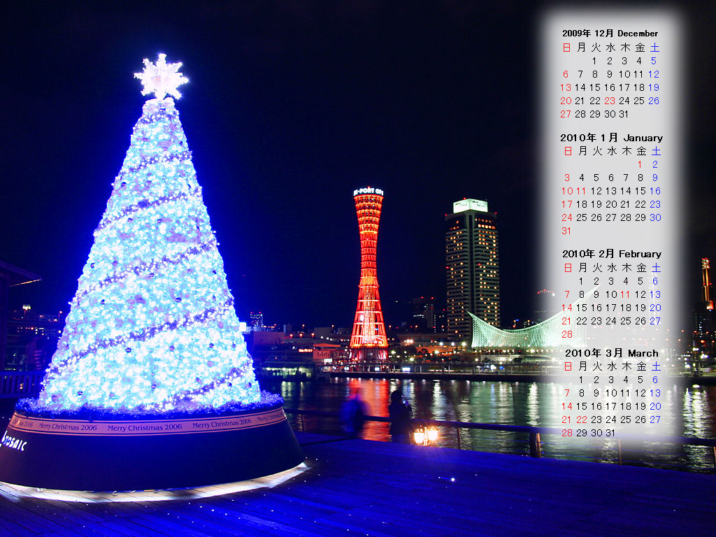 無料壁紙カレンダー 09年12月のデスクトップカレンダー クリスマスイルミネーション ぶらり兵庫 ぶらり神戸 神戸の観光情報とイベント情報 楽天ブログ