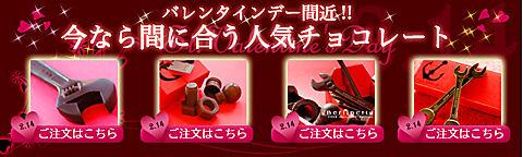 バレンタインは神戸フランツのチョコレート