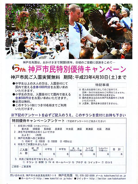 神戸花鳥園 入園無料キャンペーン