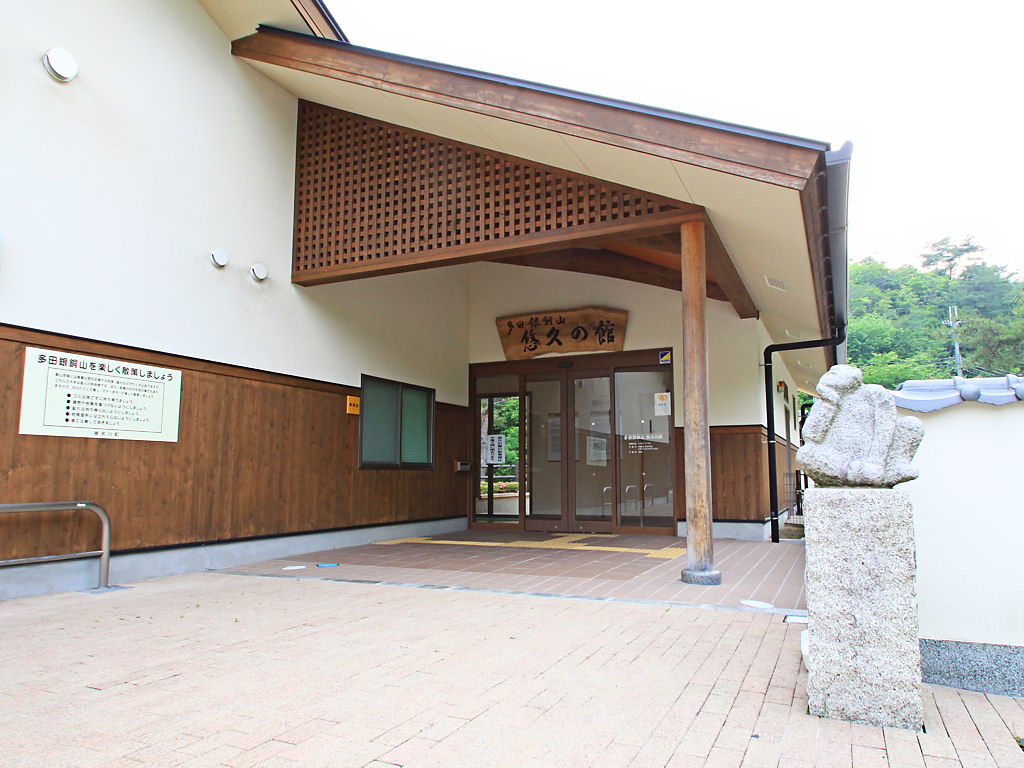 壁紙多田銀銅山