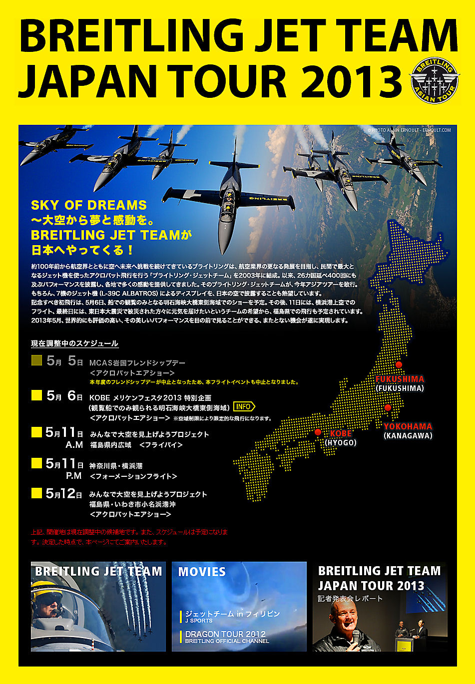 BREITLING JET TEAM JAPAN TOUR 2013 in KOBE