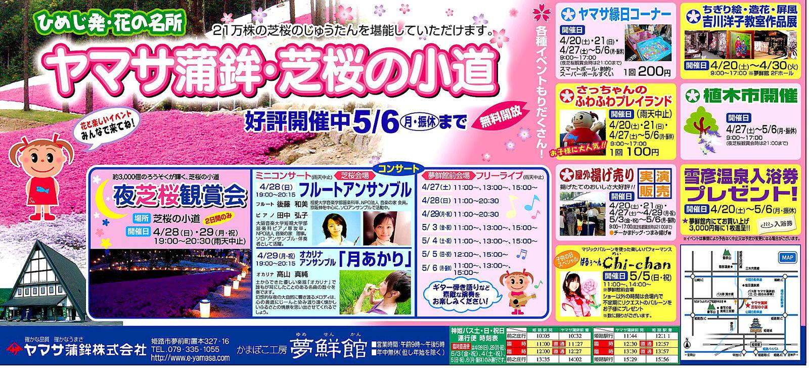 ヤマサ蒲鉾芝桜の小道・イベント情報