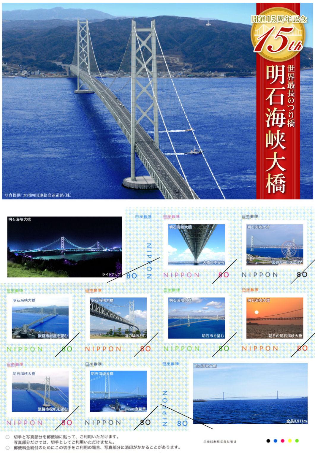 明石海峡大橋開通15周年記念オリジナルフレーム切手