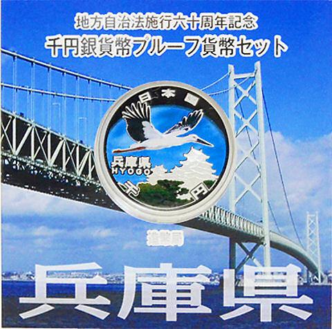 兵庫県地方自治法施行60周年記念貨幣