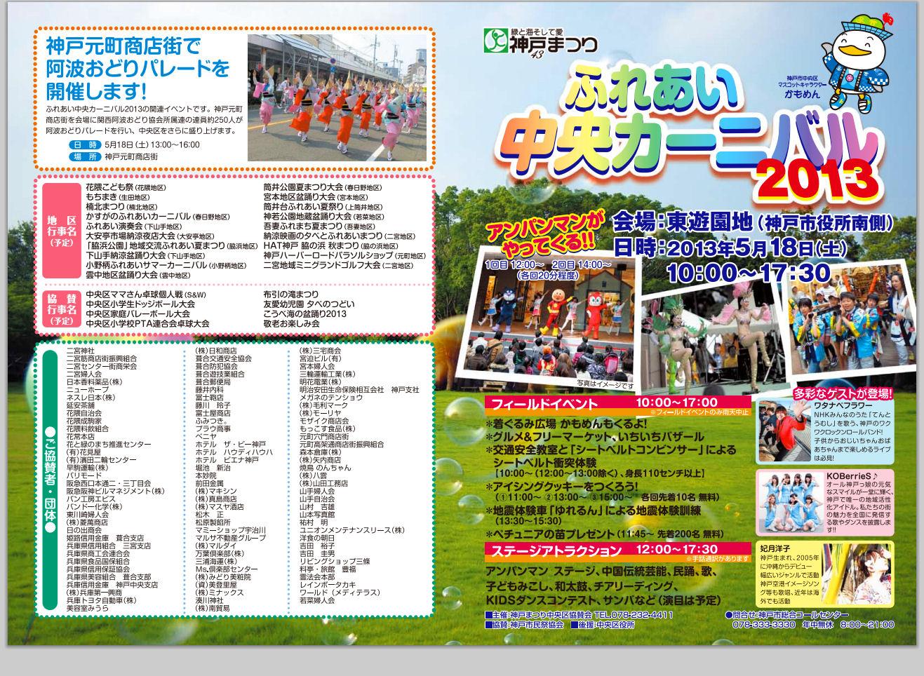 神戸まつり・ふれあい中央カーニバル