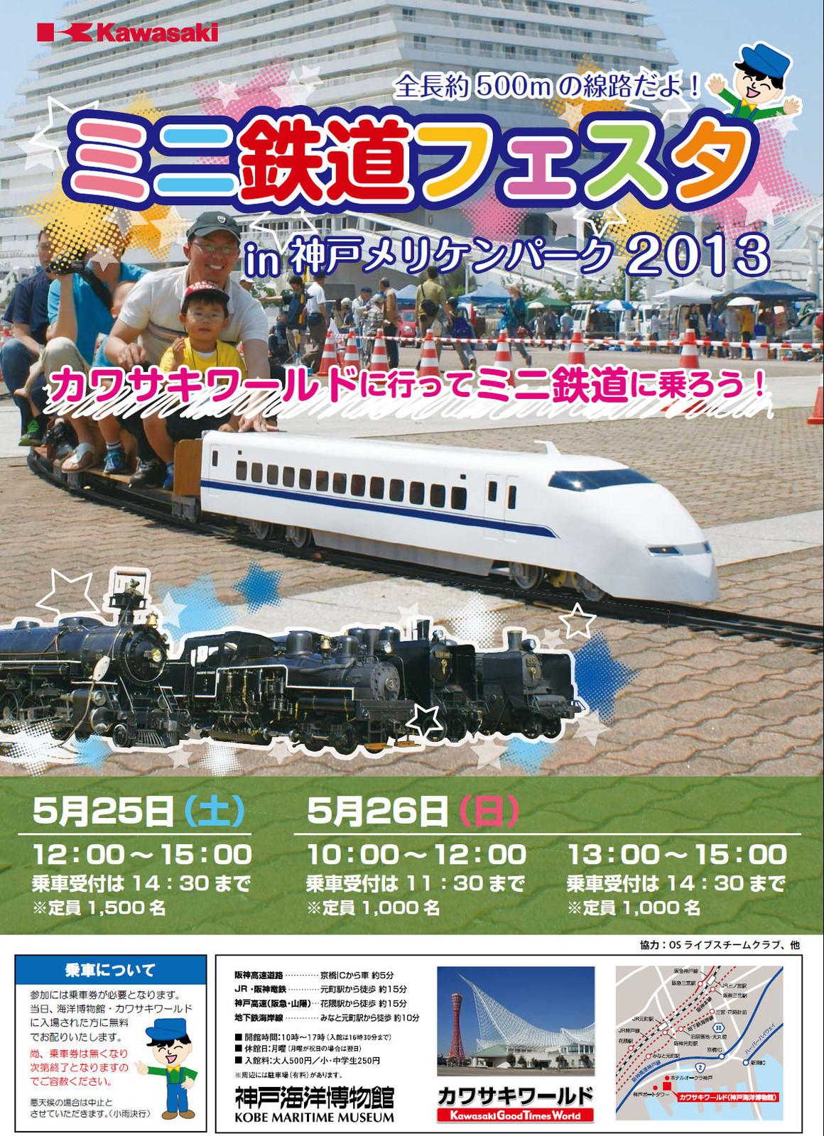 ミニ鉄道フェスタ in 神戸メリケンパーク2013