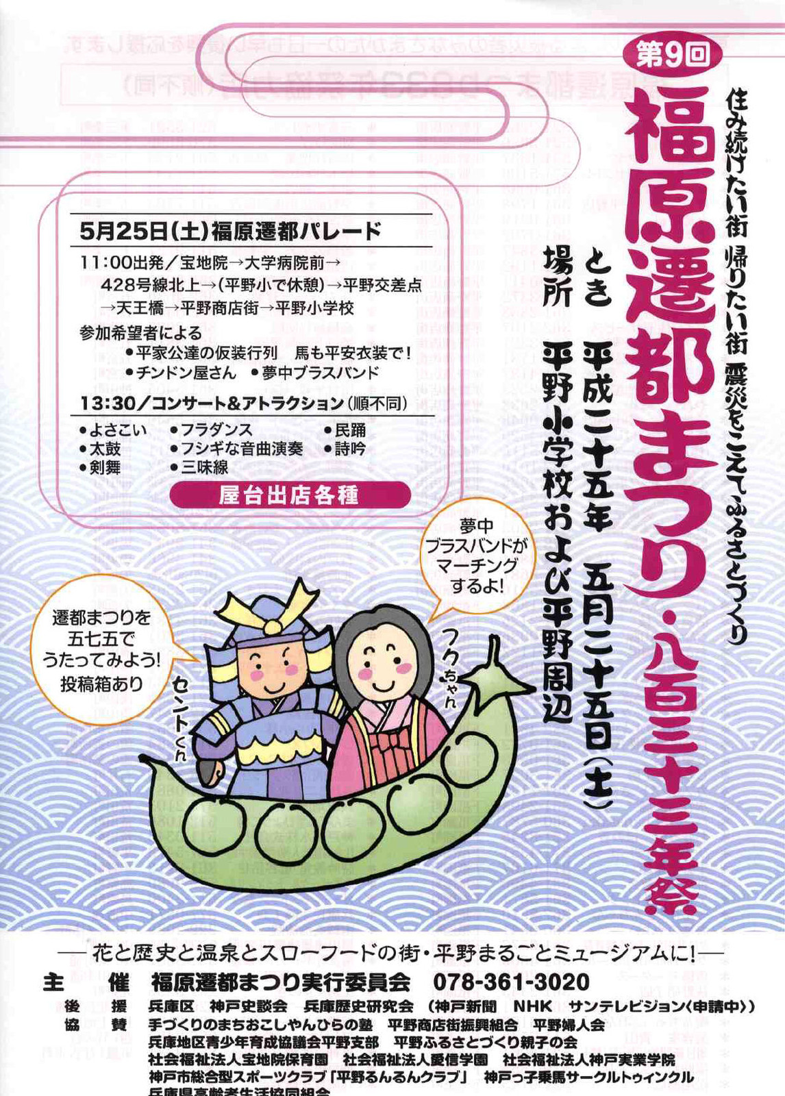 福原遷都まつり833年祭・兵庫区平野小学校