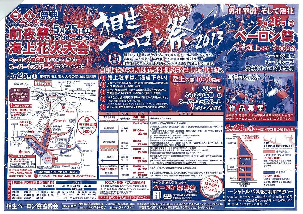 相生ペーロン祭&海上花火大会2013
