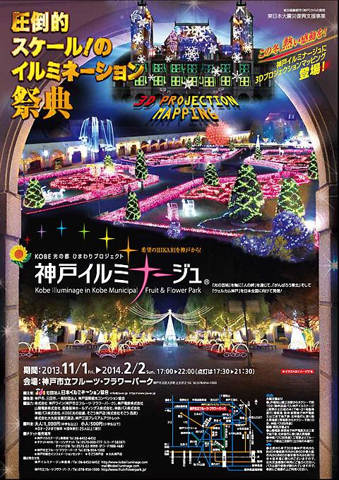 神戸イルミナージュ&3Dマッピング