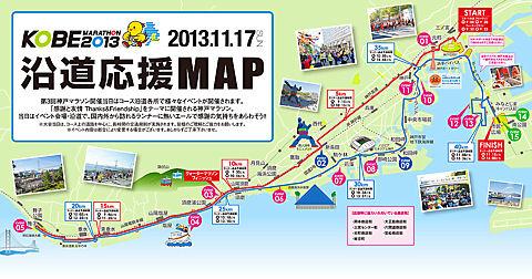 沿道応援MAP 神戸マラソン2013