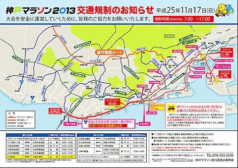 神戸マラソン交通規制・迂回路マップ(