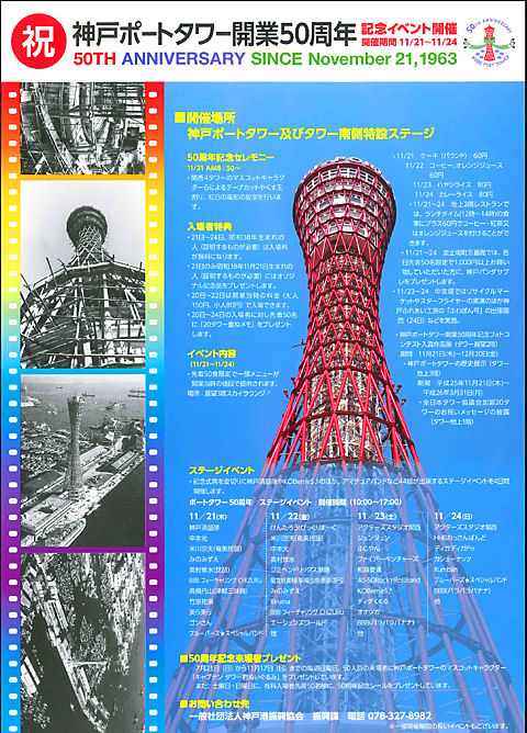 神戸ポートタワー開業50周年記念