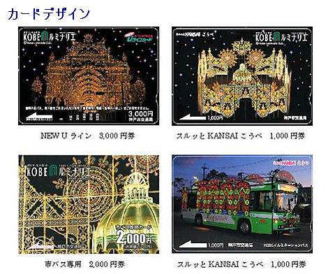 神戸ルミナリエ、KOBEイルミネーションバス記念カード