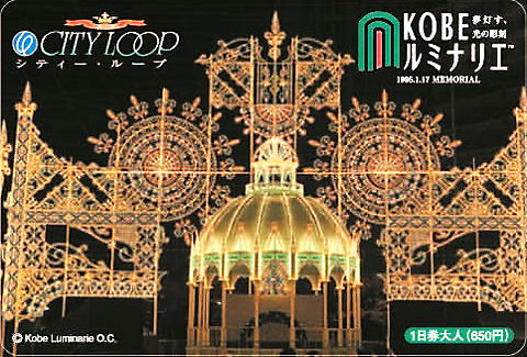 神戸ルミナリエ2013記念乗車券