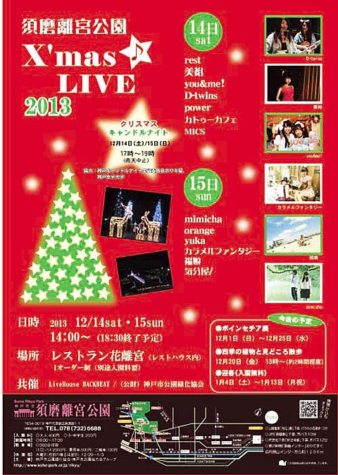 神戸須磨離宮公園のクリスマスイベント