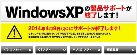 WindowsXP製品サポート終了