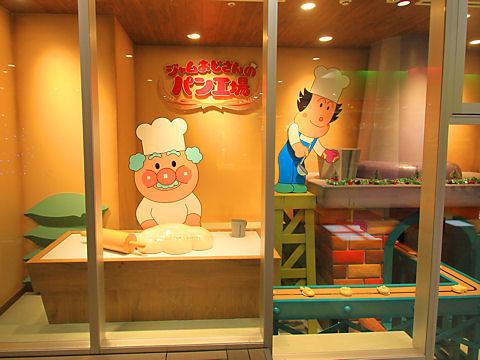 ジャムおじさんのパン工場/神戸アンパンマンこどもミュージアム