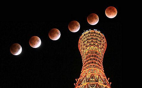 神戸ポートタワーと皆既月食