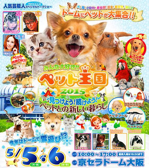 みんな大好き!!ペット王国2015 ペット同伴可 / 大阪市 京セラドーム大阪