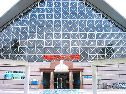 神戸市 須磨海浜水族園