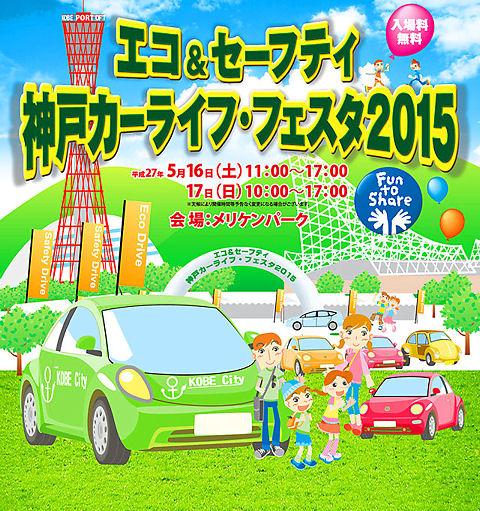 神戸市 エコ&セーフティ神戸カーライフフェスタ2015