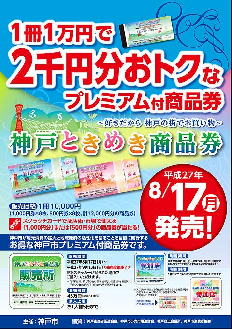 神戸市プレミアム商品券|神戸ときめき商品券