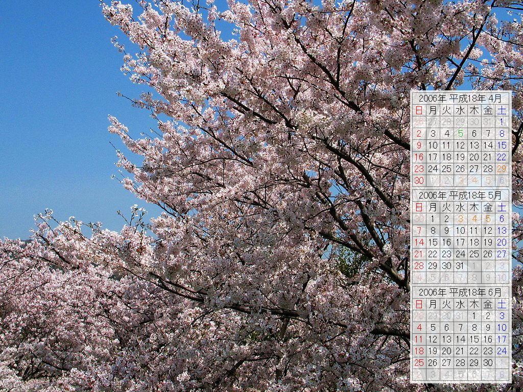 カレンダー カレンダー 写真 無料 : の風景壁紙写真/2006年春無料 ...