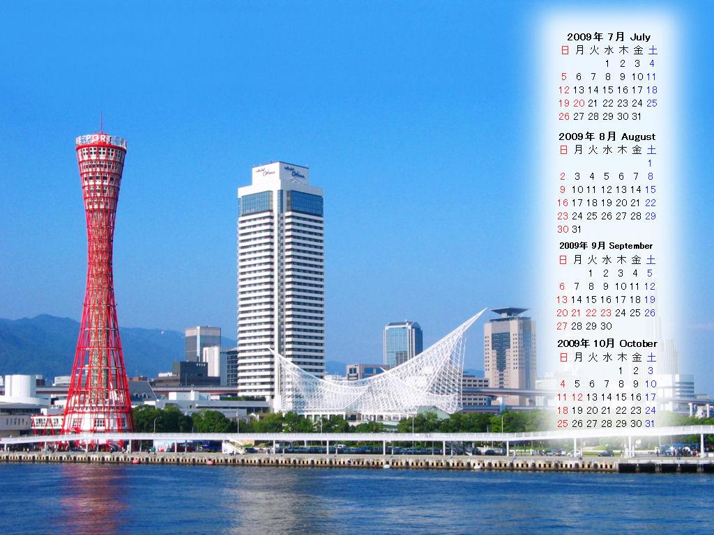 カレンダー カレンダー 写真 無料 : 無料壁紙カレンダー ~ 神戸の ...